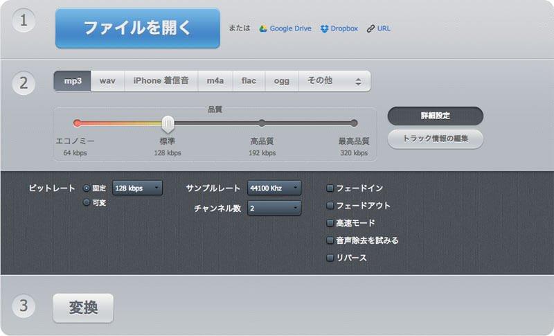 無料オンラインMP3変換 Online Audio Converter