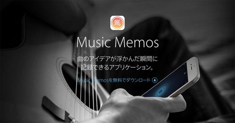 作曲アイデア録音アプリ Music Memos