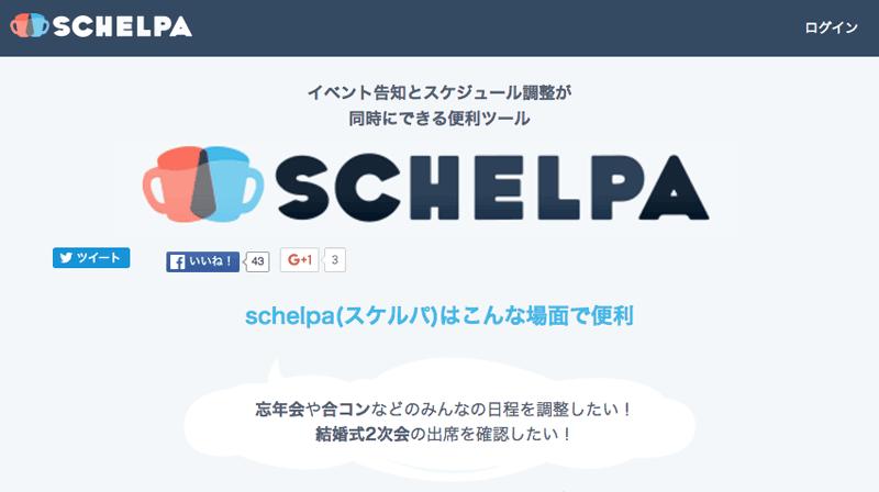 スケジュール調整サービス SCHELPA