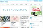 無料日本語フォント投稿サイト fontfree.me