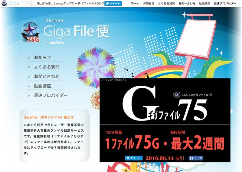 大容量ファイル送信サービス GigaFile便