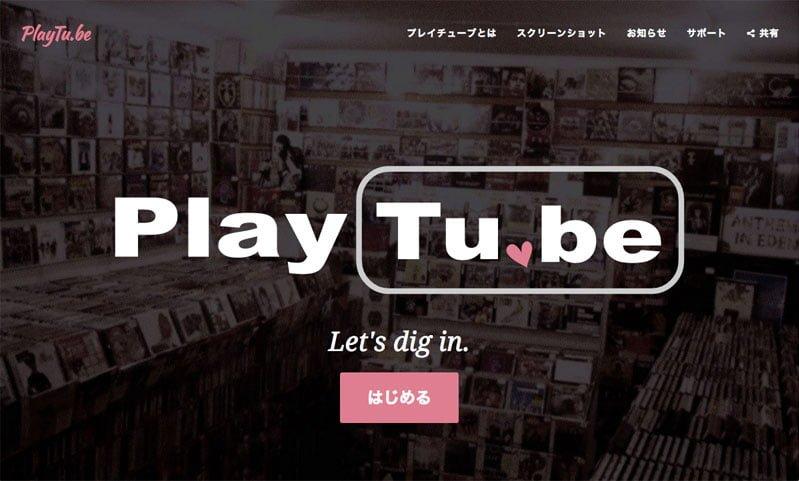 無料YouTube再生リスト作成サービス PlayTu.be