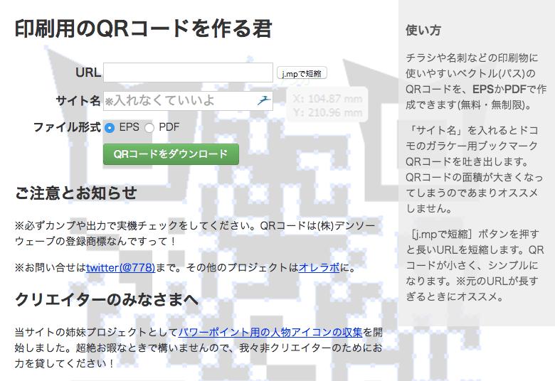 ベクターデータQRコード作成 印刷用のQRコードを作る君
