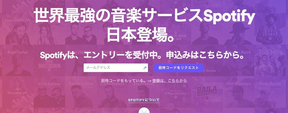 世界最大の音楽ストリーミングサービス Spotify 日本上陸
