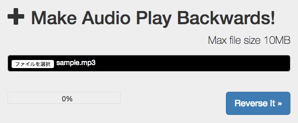 MP3, WAV 逆再生 Audio Reverser