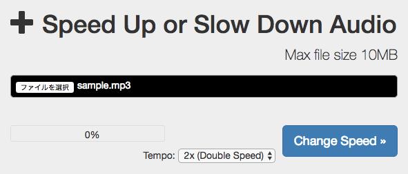MP3, WAV などの速度を変更