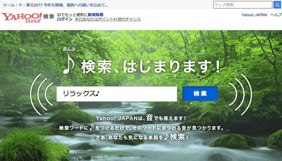Yahoo! ♪(おんぷ)検索