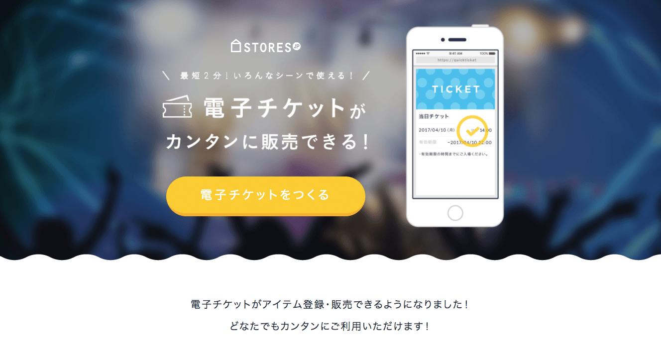電子チケット販売可能 STORES.jp