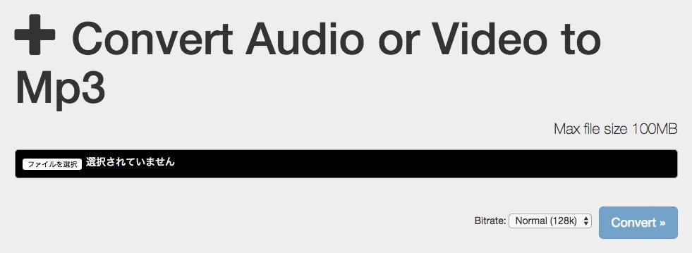 MP3変換 Audiotrimmer Mp3 Converter