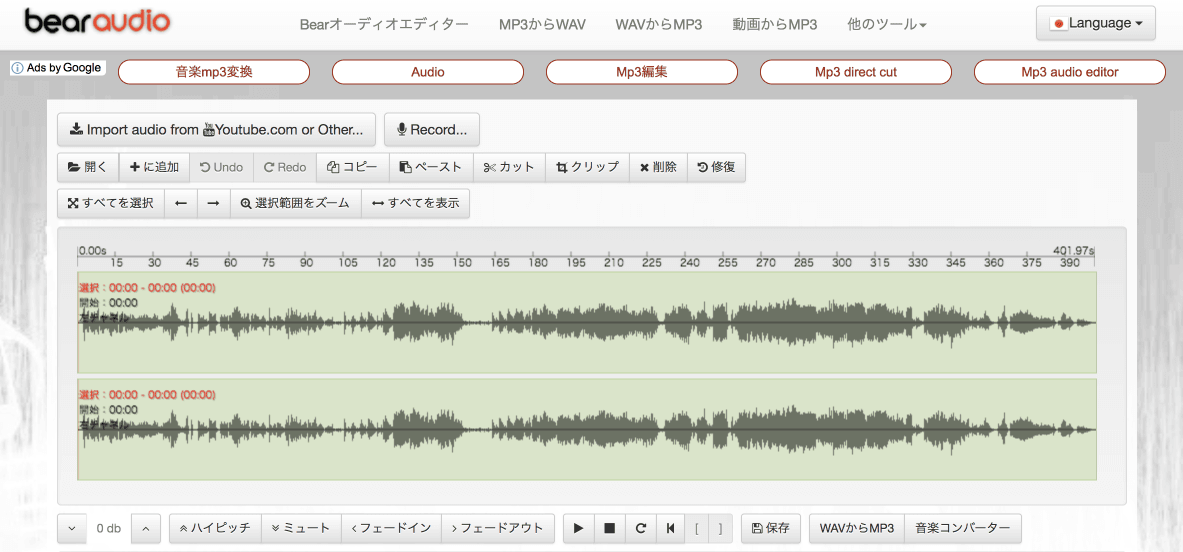 HTML5オンラインオーディオエディタ Bear Audio Editor