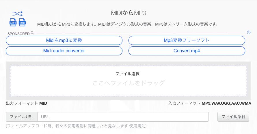 オンラインでMIDIをMP3に変換 Bear MIDI to MP3