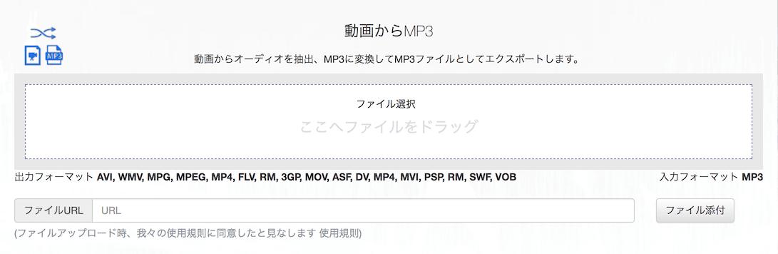 動画からMP3を抽出 Video to MP3