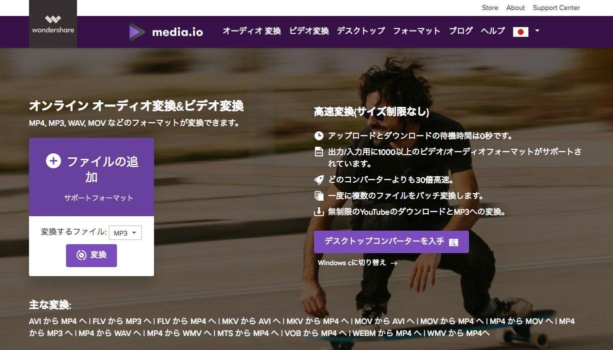 無料オンライン オーディオ/ビデオ変換ツール media.io