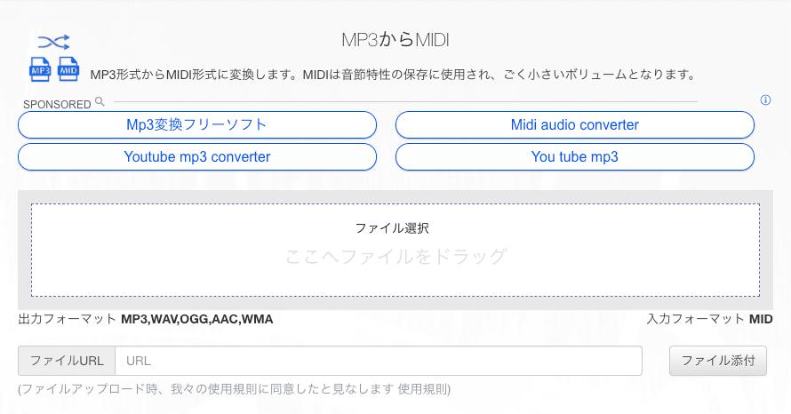 オンラインでMP3をMIDIに変換 Bear MP3 to MIDI
