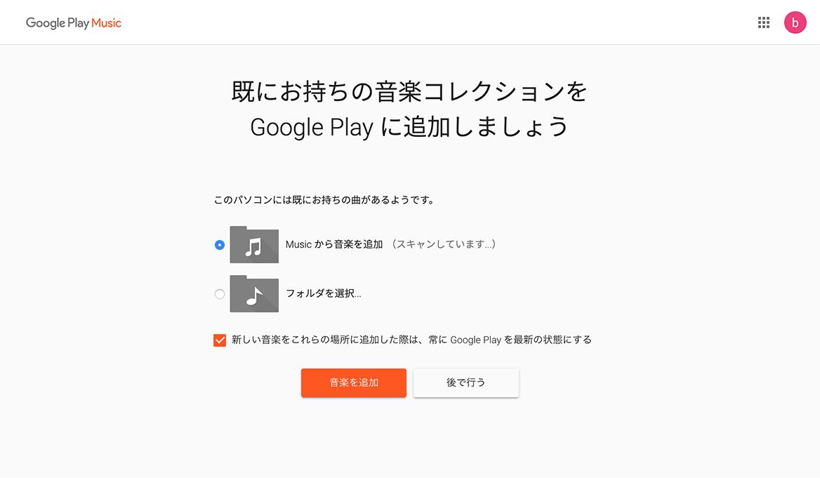 6aec00df7ac91 ... Google Play Music にアップロードされるようになります。 フォルダを選択