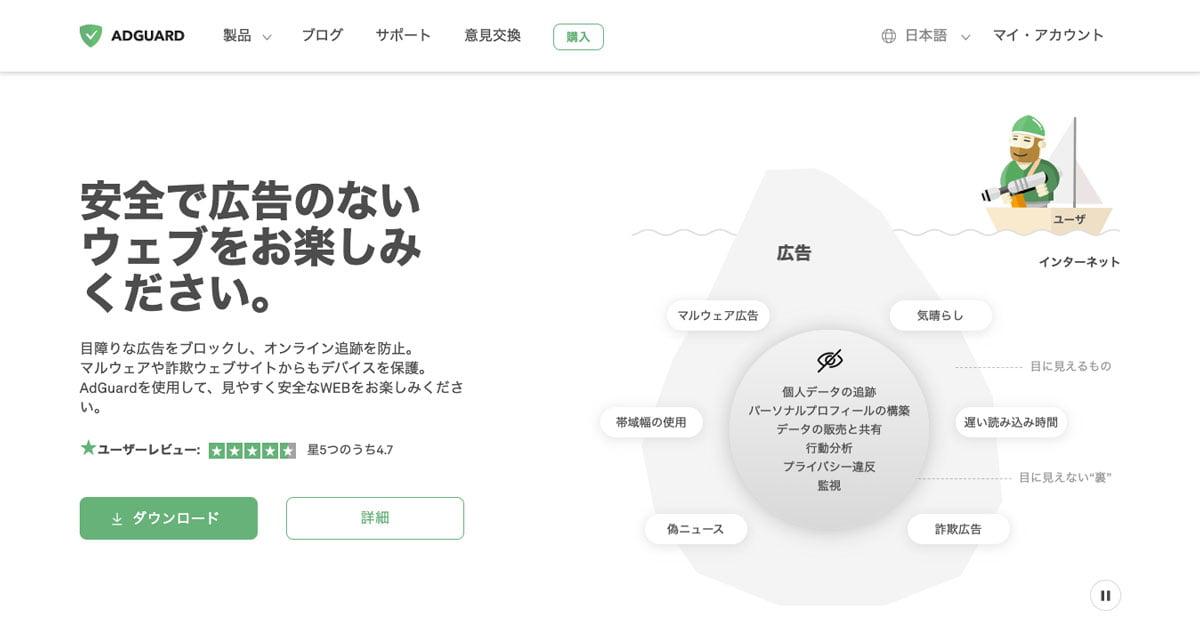 広告ブロックアプリ AdGuard
