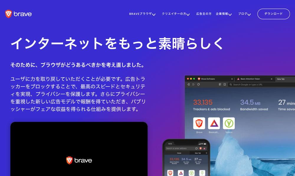 Brave Webブラウザで YouTubeの広告をブロック