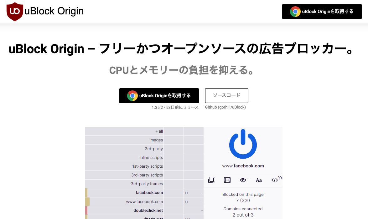 無料広告ブロック uBlock Origin